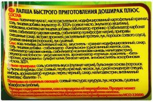 доширак акция 2017 регистрация кода 30 лет в россии