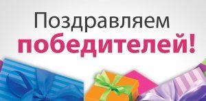 победители акции Доширак